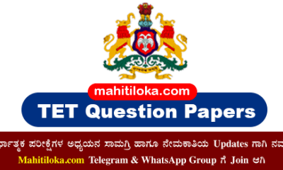 KAR-TET Old Question Papers, Karnataka TET Old Question Papers
