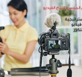 كيفية إنشاء إستراتيجية مبسطة لإنتاج فيديو لتحقيق نجاح متكرر