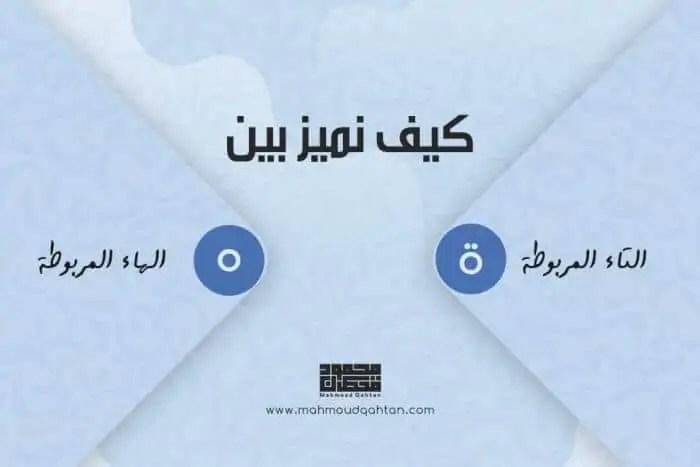 كيف نميز بين التاء المربوطة (ـــة) والهاء المربوطة (ـــه)