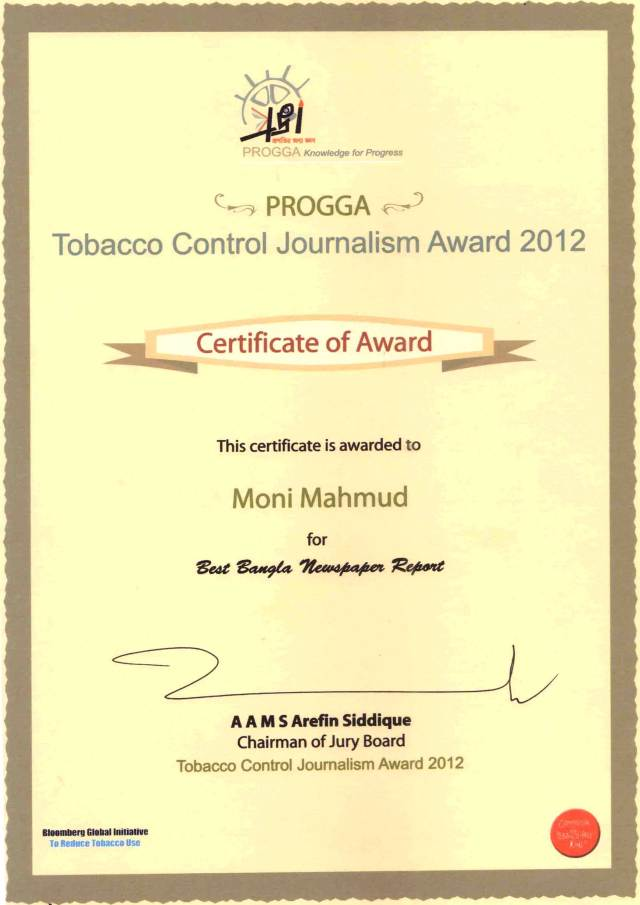 PROGGA Tobacco Control Journalism Award