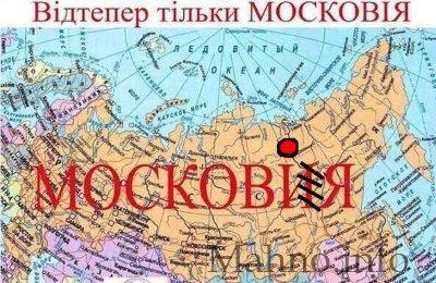 """Результат пошуку зображень за запитом """"московщина"""""""