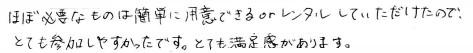 参加者の声_上田さん