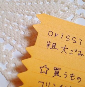 ギザギザを〈折る〉だけ!チェックタブ付きメモ「orissi(オリッシィ)」