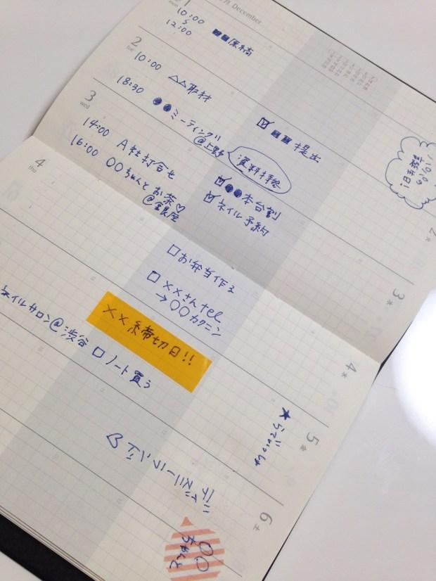 ヨコにもタテにも自由に使える「ブラウニー手帳」