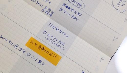 連載|2015年イチオシ手帳【vol.2】 ヨコにもタテにも使える!? 「ブラウニー手帳」