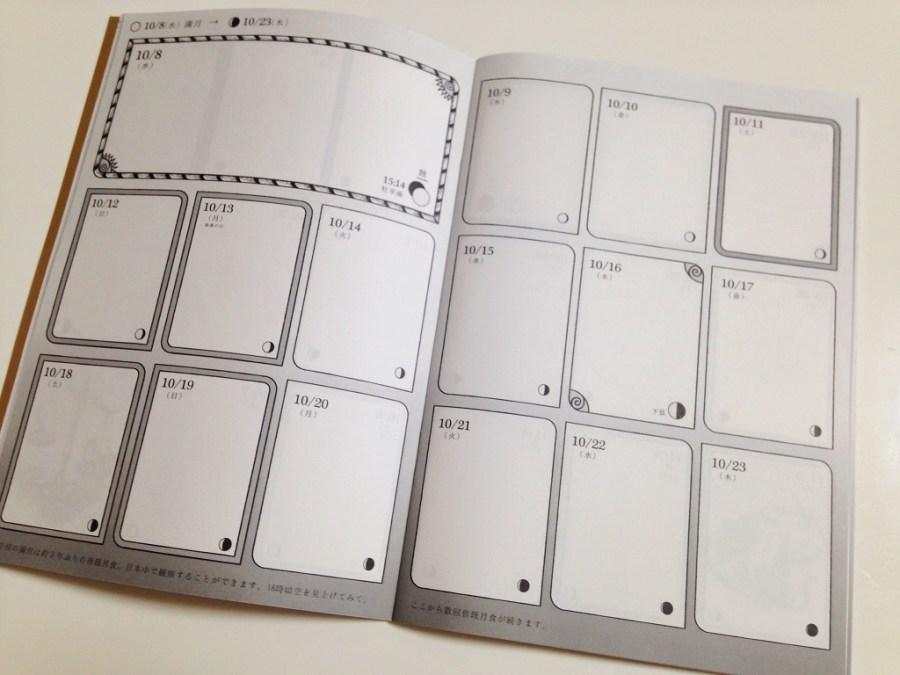 連載|2015年イチオシ手帳【vol.1】1ヶ月も曜日も関係ない。月のリズムに従った「MOON PLANNER」