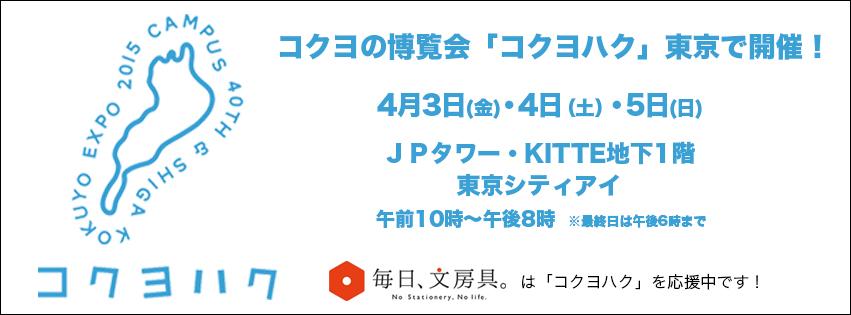 kokuyohaku_logo_1