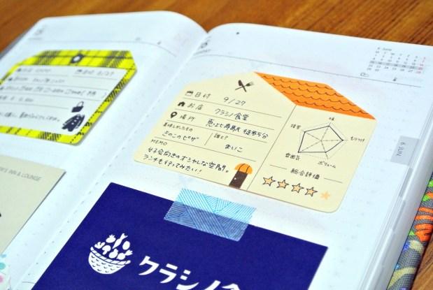 小さめの手帳を使っている人に使って欲しい「チェックリスト付箋紙」