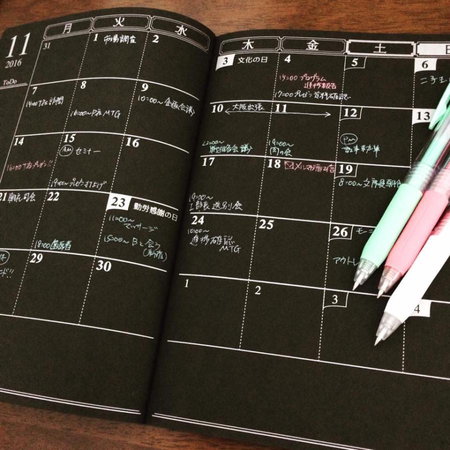 2016年イチオシ手帳vol.3 白黒反転だから見やすい「TONE REVERSAL DIARY 2016」