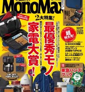 お知らせ|モノ雑誌売上No.1の「MonoMax 2016年7月号」に掲載されました。