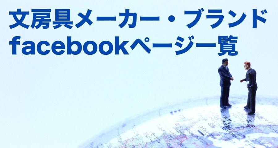 文房具メーカー・ブランドのfacebookページ一覧(20160910更新)