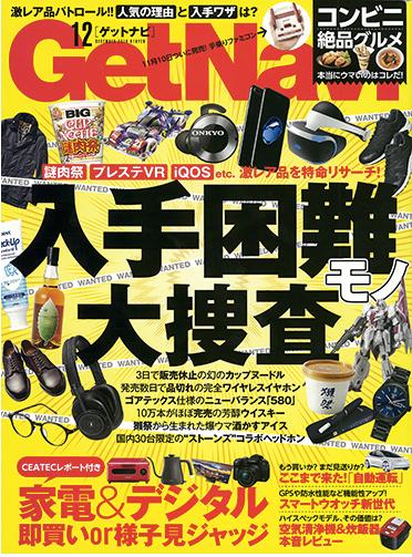 お知らせ|男性向けグッズ情報誌「Get Navi 12月号」に掲載されました。