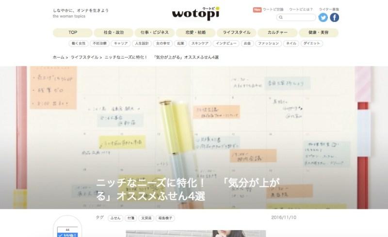 お知らせ 働く女性のメディア「ウートピ」で文房具を紹介しています