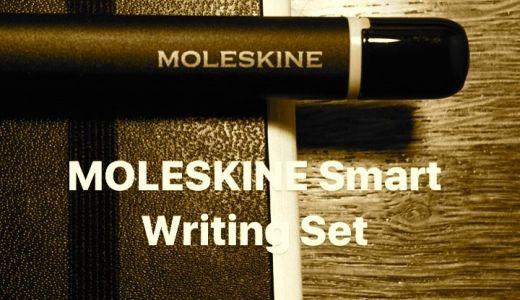 MOLESKINE+で体験する、はじめてのスマートライティング「モレスキン スマートライティングセット」
