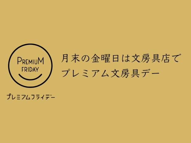 月末の金曜日は文房具店でプレミアム文房具デー【プレゼント企画】