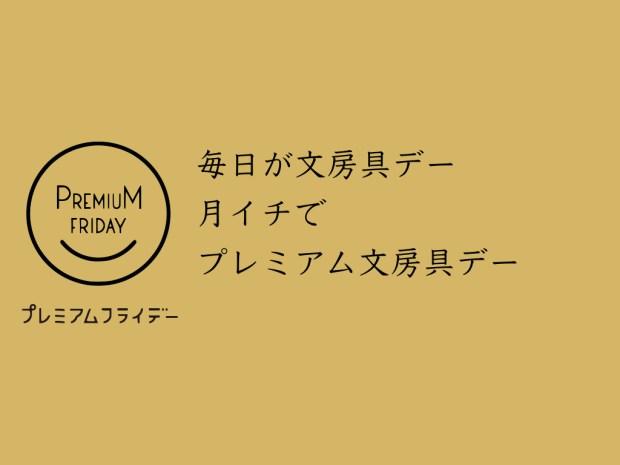 イベント情報|毎日が文房具デー、月イチでプレミアム文房具デー。【8月プレゼント企画】