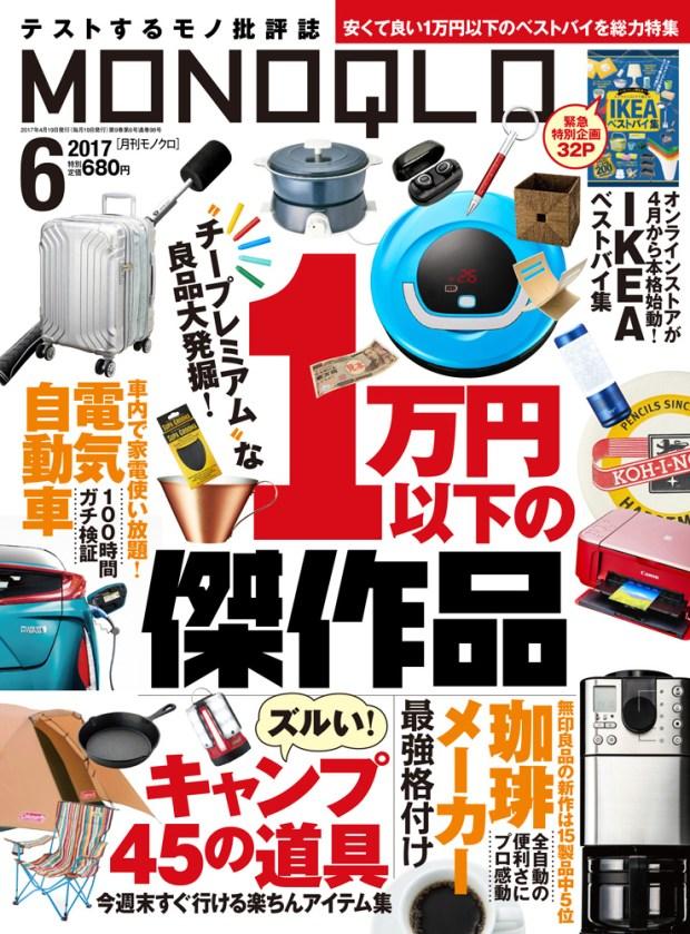 雑誌「MONOQLO 2017年6月号」(晋遊舎)に掲載されました