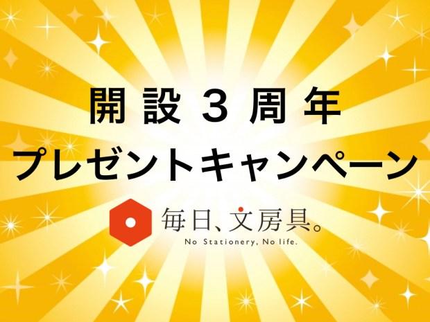 【プレゼント企画】3周年記念!厳選文房具の詰め合わせをプレゼント!