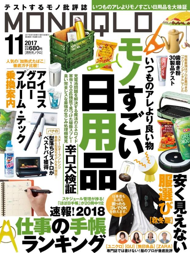 雑誌「MONOQLO 2017年 11月号」(晋遊舎)に掲載されました