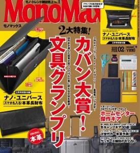 お知らせ|モノ雑誌売上No.1の「MonoMax 2018年2月号」に掲載されました。