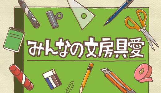 座談会企画|みんなの文房具愛 005 〜一番好きなノートは何ですか?〜