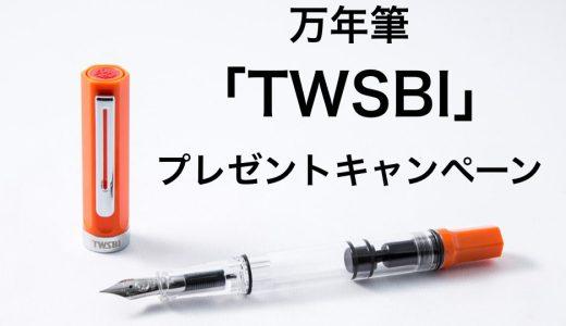 【プレゼント企画】万年筆「TWSBI」プレゼント♪(第一弾)