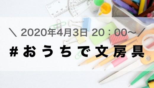 お知らせ|Twitter企画【 #おうちで文房具 】を開催します!(2020年4月3日 20:00〜)
