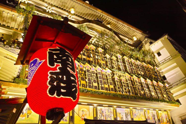 Minamiza Kabuki Theater
