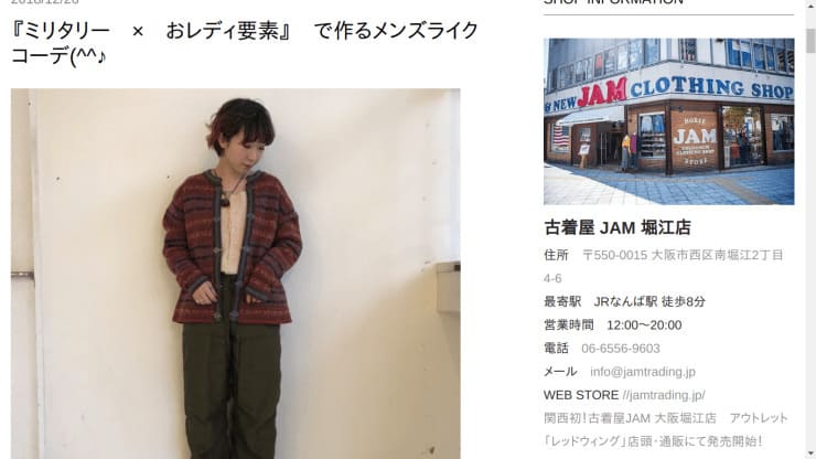 A hipster paradise JAM Hurie Branch Vintage Store Osaka