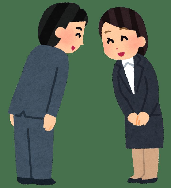 Japanese etiquette bowing