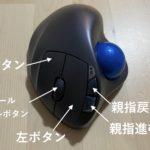 [Logitech Wireless Trackball M570]ロジクールトラックボールM570の設定方法