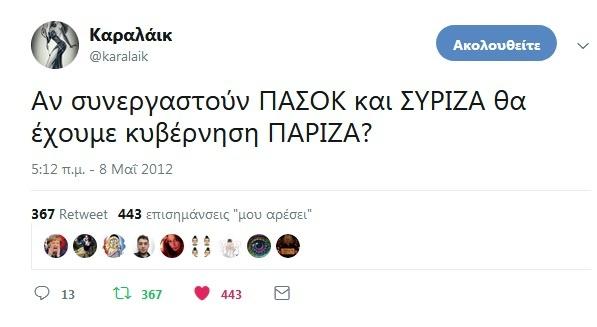 syriza kai pasok pariza