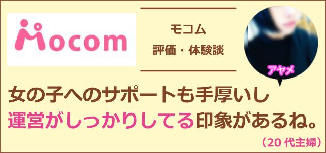 モコムの口コミ評価01
