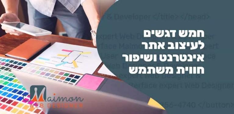 טיפים לעיצוב אתרים