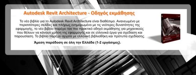 Autodesk Revit Architecture – Οδηγός Εκμάθησης