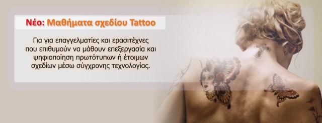 μαθηματα tattoo