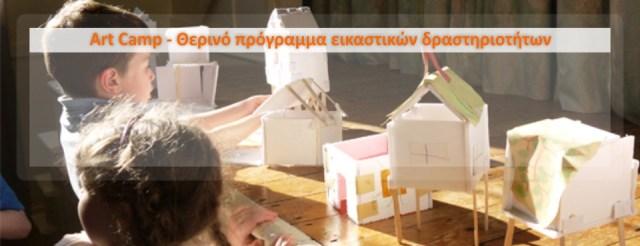 Το Εργαστήρι Σχεδίου - παιδικό Art Camp