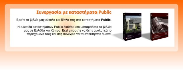 public βιβλία