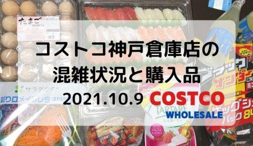 2021年10月9日のコストコ神戸倉庫店の混雑状況と購入品
