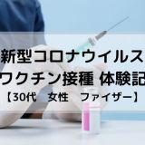 新型コロナウイルス ワクチン接種体験記【30代 女性 ファイザー】