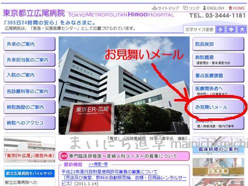 都立広尾病院ウェブサイト