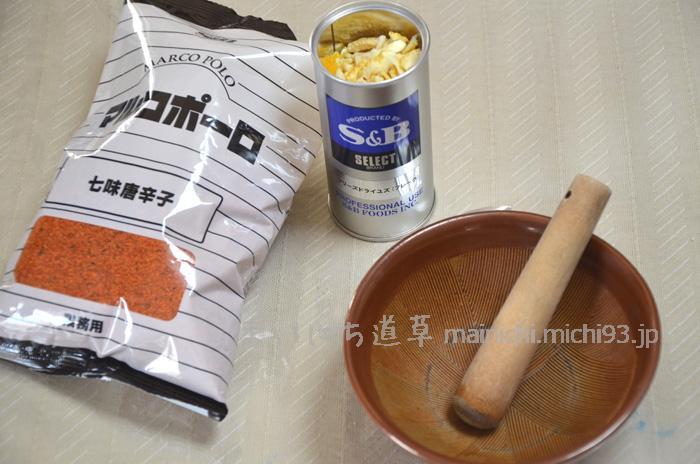 エスビーの七味唐辛子(業務用)と、フリーズドライ柚子