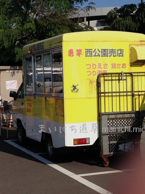 黄色い車が目印「勇竿 西公園売店」