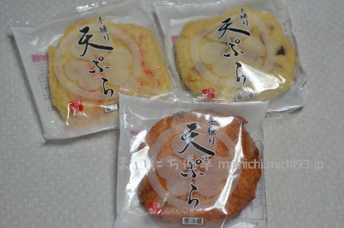 手練り天ぷら(地えび、たこ、野菜)