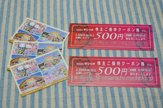 サンリオピューロランド・ハーモニーランド 共通優待券、500円クーポン
