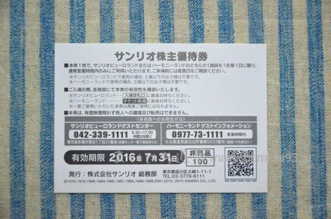 サンリオ株主優待券(有効期限・2016年7月31日)
