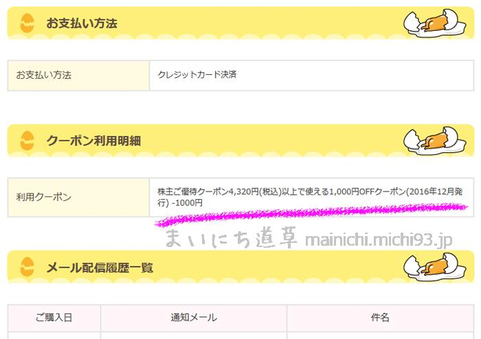 株主ご優待クーポン(1,000円オフ)を使ってみた