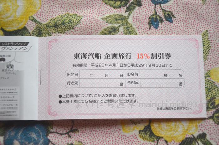 東海汽船 企画旅行 15%割引券(平成29年4月1日~9月30日)
