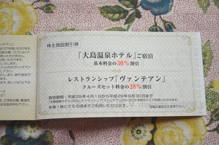 東海汽船 株主施設割引券(平成29年4月1日~9月30日)