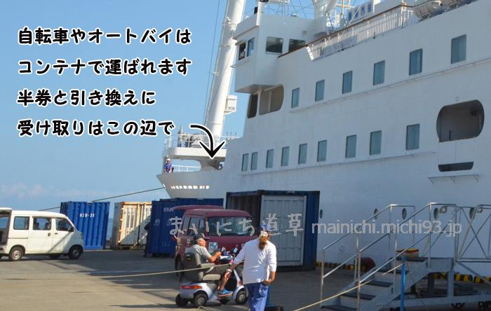 【伊豆七島旅行の下準備】東海汽船の株主乗船割引と、車・オートバイ・自転車などの貨物輸送について
